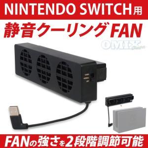 DOBE NintendoSwitch用クーリングファン 冷...