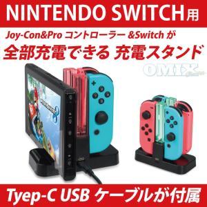 Joy-Con Proコントローラー Switch本体 充電台 すっきり収納&充電