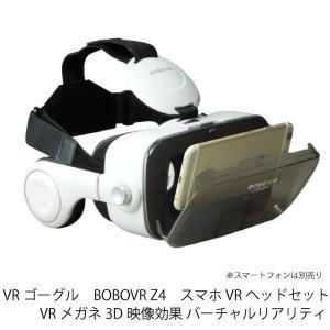 VRゴーグル BOBOVR Z4 スマホ VRヘッドセッ VRメガネ 3D映像効果 バーチャルリアリ...