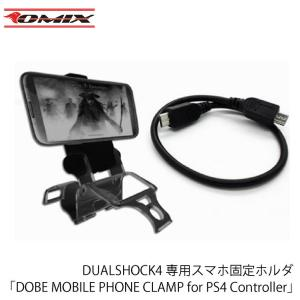 DUALSHOCK4専用スマホ固定ホルダ「DOBE MOBILE PHONE CLAMP for P...