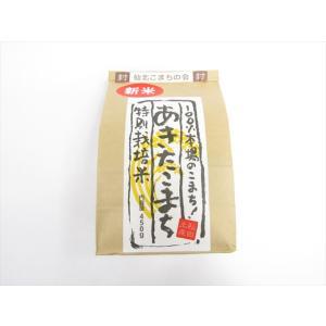 【新米】仙北こまちの会 特別栽培米 450g omiyageakita