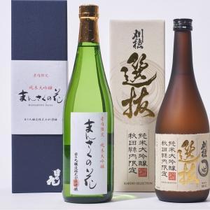 秋田県内でしか買えないお酒セット omiyageakita
