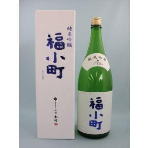 秋田 #湯沢 木村酒造 福小町 純米吟醸1800ml