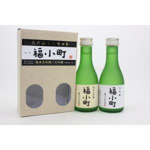 秋田 #湯沢 木村酒造 福小町 大吟醸ミニセット 180ml×2本