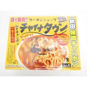 チャイナタウン 味噌チャンポン 3人前 omiyageakita