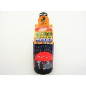 あくら 古代米アンバー 330ml|omiyageakita
