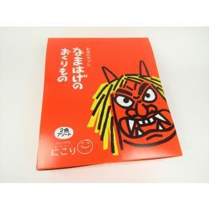 にこり なまはげのおくりもの2色アソート 10枚入|omiyageakita