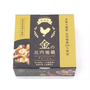 秋田活性化 金の比内地鶏(アヒージョ) omiyageakita