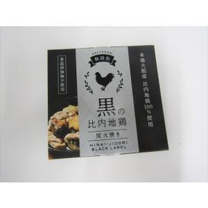 秋田活性化 黒の比内地鶏(炭火焼き) omiyageakita