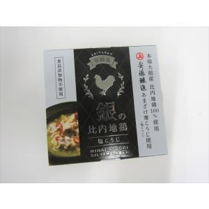 秋田活性化 銀の比内地鶏(塩こうじ) omiyageakita
