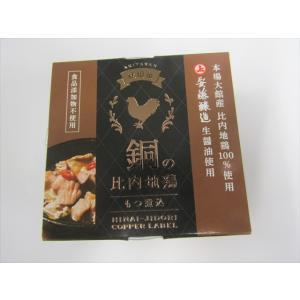 秋田活性化 銅の比内地鶏(もつ煮込) omiyageakita