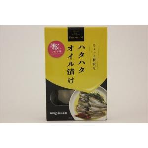 鈴木水産 ハタハタオイル漬け 桜ソルト味 omiyageakita
