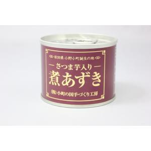 小町の国手づくり工房 さつま芋入り煮あずき 240g|omiyageakita