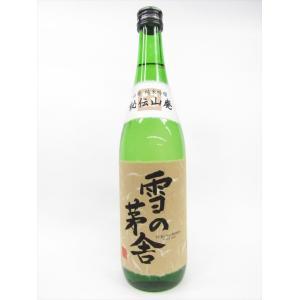 秋田 #由利本荘 齋彌酒造 雪の茅舎 秘伝山廃純米吟醸 720ml