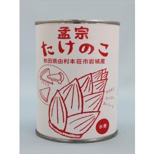 岩城町農園 孟宗たけのこ缶詰 omiyageakita