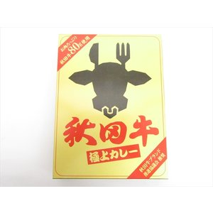 秋田県食肉流通公社 お肉たっぷり極上秋田牛カレー|omiyageakita
