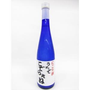 秋田誉酒造 うめぐてこでらえね 500ml|omiyageakita