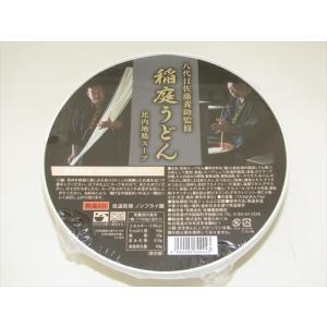 佐藤養助商店 稲庭カップうどん omiyageakita