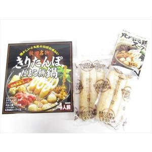 斎藤昭一商店 きりたんぽだまこ餅セット 大 omiyageakita