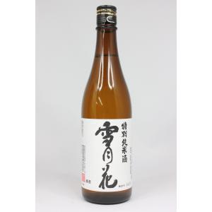 秋田 #湯沢 両関酒造 特別純米酒 雪月花 720ml