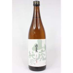 秋田 #にかほ 飛良泉 山廃純米しぼりたて生酒 720ml