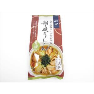 秋田味商 鶏醤油スープで食べる稲庭うどん 2食入 omiyageakita