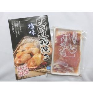 秋田味商 比内地鶏焼き 塩味 omiyageakita