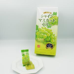 シャインマスカットゼリー8個入 長野県産シャインマスカット果汁使用(信州長野のお土産 お菓子 洋菓子)|omiyagehappy