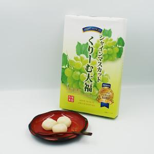 シャインマスカットくりーむ大福15個入 長野県産シャインマスカット果汁使用(信州長野のお土産 お菓子 和菓子 大福 餅菓子)|omiyagehappy