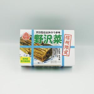 大樽漬 信州限定野沢菜漬け(信州長野のお土産 お漬物 漬け物 つけもの)|omiyagehappy