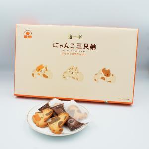 信州にゃんこ三兄弟21個入(信州長野のお土産 お菓子 洋菓子 プリントネコクッキー)|omiyagehappy