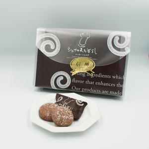 信州シェフのわたぼうしクッキーショコラ12個入(信州長野のお土産 お菓子 洋菓子 チョコレートクッキー )|omiyagehappy