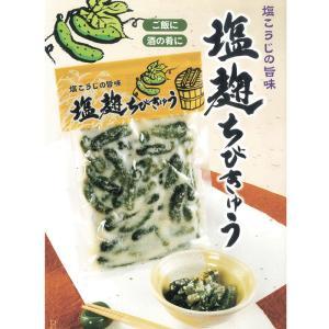 塩麹ちびきゅう(信州長野のお土産 お漬物 漬け物 つけもの)|omiyagehappy