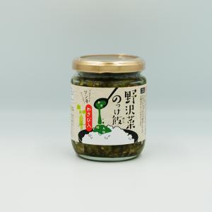 野沢菜のっけ飯ツン辛わさび入(信州長野のお土産 お漬物 漬け物 つけもの)|omiyagehappy