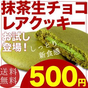お試し送料無料!生チョコクッキー抹茶風味!「東京なまっ茶(4枚入)」レア食感の抹茶生チョコ入りスイーツ