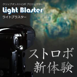 ライトブラスター Light Blaster 本体