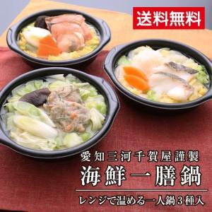 レンジで簡単★海鮮一膳鍋 <送料無料>