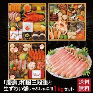 おせち 予約 お節 料理 2020 料亭 千賀屋 慶壽 8.5寸 三段重 全40品 5〜6人前 [冷蔵配送] + 生ずわい蟹(しゃぶしゃぶ用400g&鍋用600g)合計1kgセット|omo-san