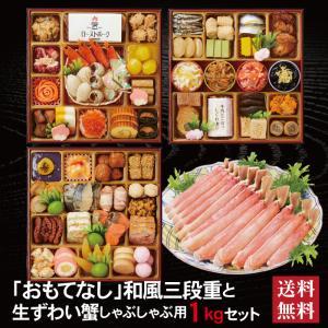 おせち 予約 お節 料理 2020 千賀屋 おもてなし 8.5寸 三段重 全59品 4〜5人前[冷蔵配送]+ 生ずわい蟹(しゃぶしゃぶ用400g&鍋用600g)合計1kgセット|omo-san