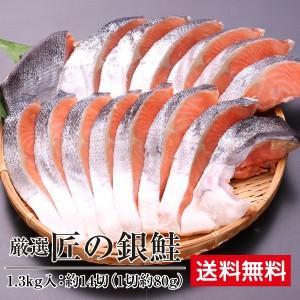 厳選【匠の銀鮭】合計1.3kg -送料無料-|omo-san
