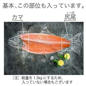 厳選【匠の銀鮭】合計1.3kg -送料無料-|omo-san|03