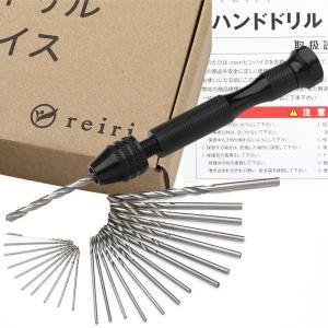reiri ピンバイス バイス ハンドドリル ドリル 0.5mm-3mm 9種25本 計26点セット