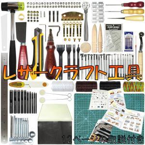 レザークラフト工具 セット 32種類 部品140点 カラー12ページ日本語取説付き 革 型紙付き 届...