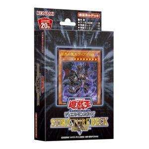 遊戯王 ストラクチャーデッキ―闇黒の呪縛―の関連商品3