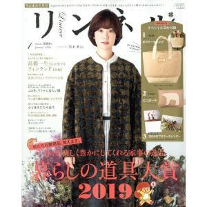 リンネル 2020 年 1 月号 雑誌