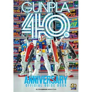 ガンプラ40周年 公式ガイドブック [その他]|omochanotakahashi