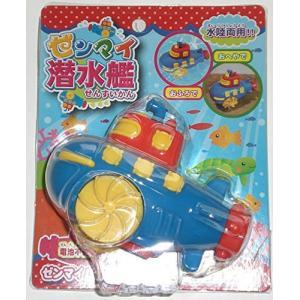 ゼンマイ潜水艦 水陸両用 ゼンマイパワー 水の上 床の上 船 尾上萬|omochanotakahashi