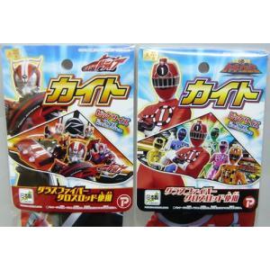 キャラクターカイト 凧 たこ「烈車戦隊トッキュウジャー」&「仮面ライダードライブ」セット キャラカイト 日本製