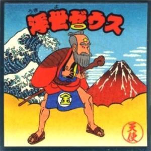 ロッテ ぼくらのビックリマン スーパーゼウス編 NO.02 浮世ゼウス|omochayaya