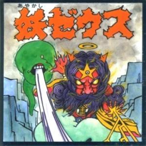 ロッテ ぼくらのビックリマン スーパーゼウス編 NO.03 妖ゼウス omochayaya